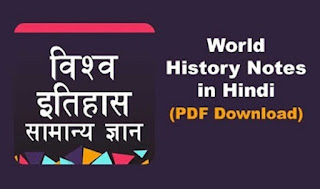 Download World History Notes PDF