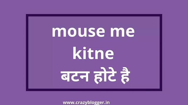 mouse me kitne button hote hai | mouse me kitne button hote h | mouse me kitne button hote hai in Hindi | mouse mein kul kitne button hote hai | mouse me kitne button hoti hai | ek mouse me kitne button hote hain | computer mouse me kitne button hote hai