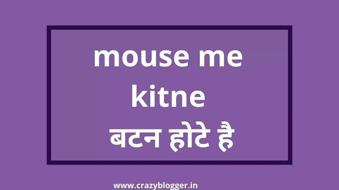 mouse me kitne button hote hai | mouse me kitne button hote hai in Hindi