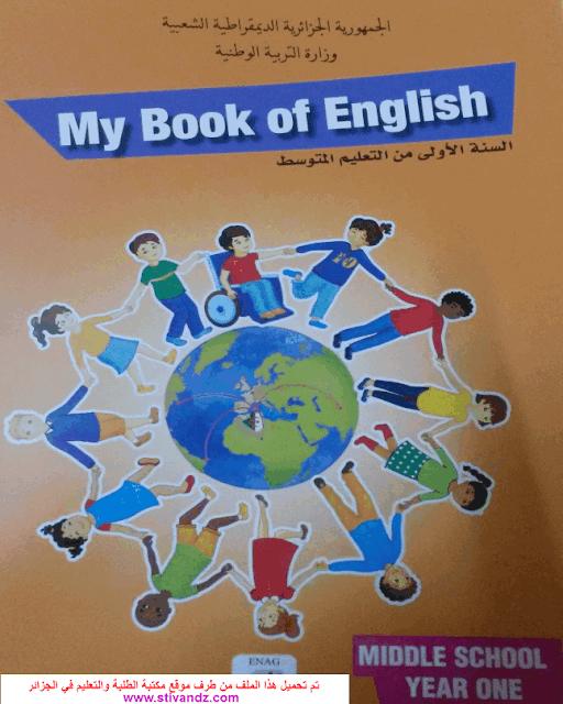 كتاب اللغة الإنجليزية لسنة الأولى متوسط الجيل الثاني