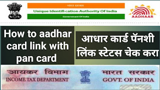 How to aadhar card link with pan card