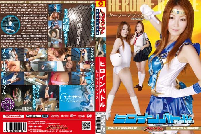 ATHB-23 Heroine Battle Sailor Tetis
