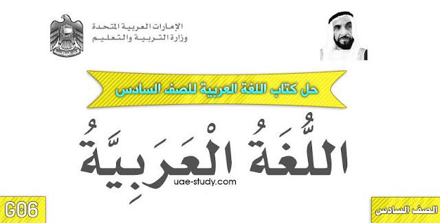 حل كتاب اللغة العربية للصف السادس الجزء الأول كامل