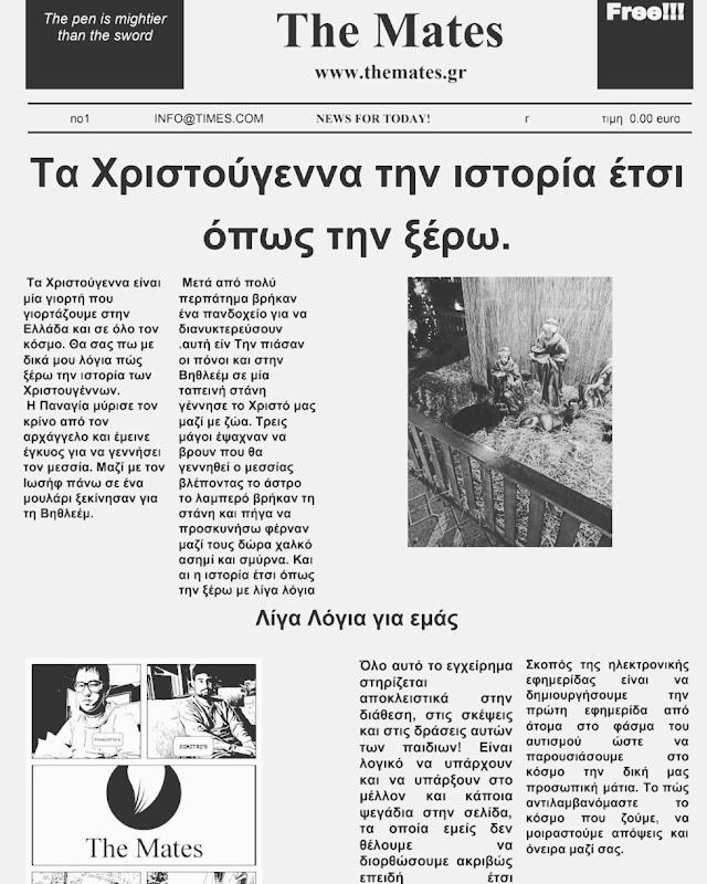 Η πρώτη έντυπη μορφή της εφημερίδας μας