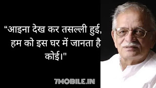 Top 37+ Gulzar Ki Shayari In Hindi