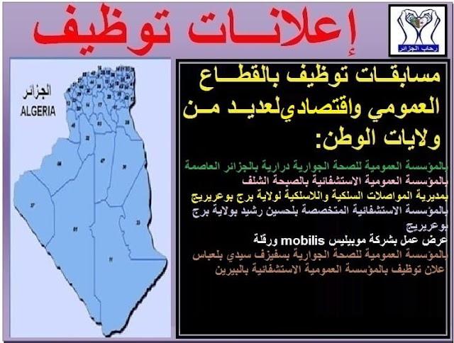 اعلانات التوظيف بعديد من ولايات الوطن - التوظيف في الجزائر