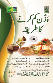 Read How to Loose your Weight in Urdu PDF Book