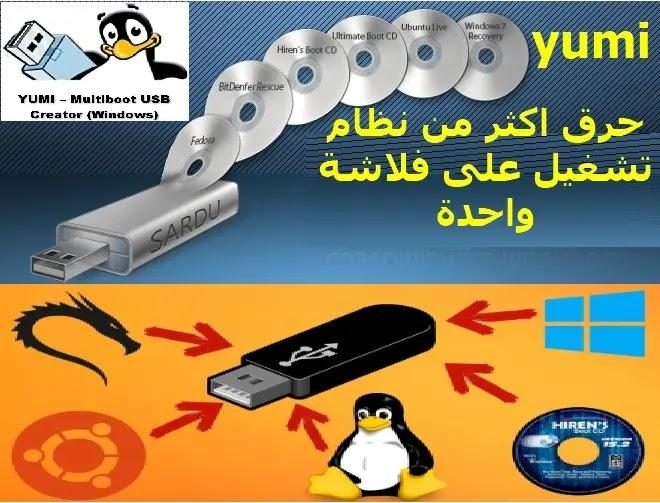 yumi - عمل فلاشة إقلاعية متعددة بكل سهولة عن طريق yumi multiboot usb creator