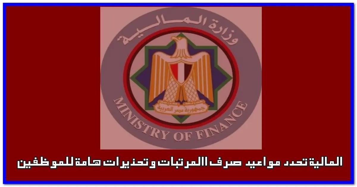 وزارة المالية تحدد مواعيد صرف رواتب شهر مارس وتحذيرات هامة لجميع الموظفين