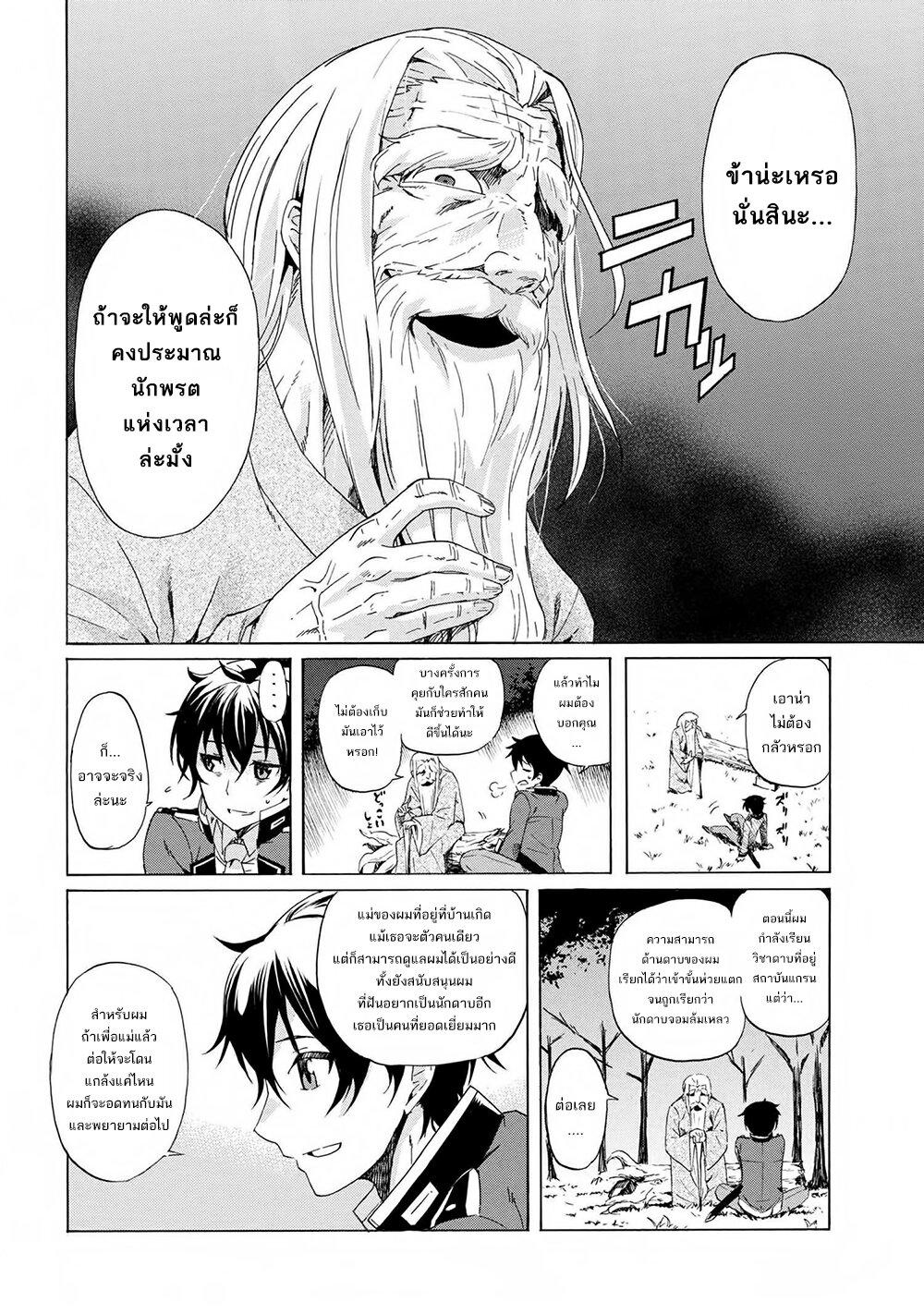 อ่านการ์ตูน Ichioku-nen Button o Renda Shita Ore wa Kizuitara Saikyou ni Natteita ตอนที่ 1 หน้าที่ 18