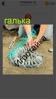 человек в песке ставит камешки по кругу 10 уровень 400 плюс слов 2
