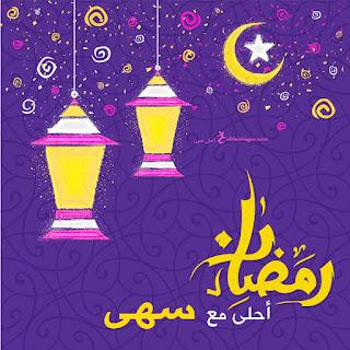 رمضان احلى مع سهي