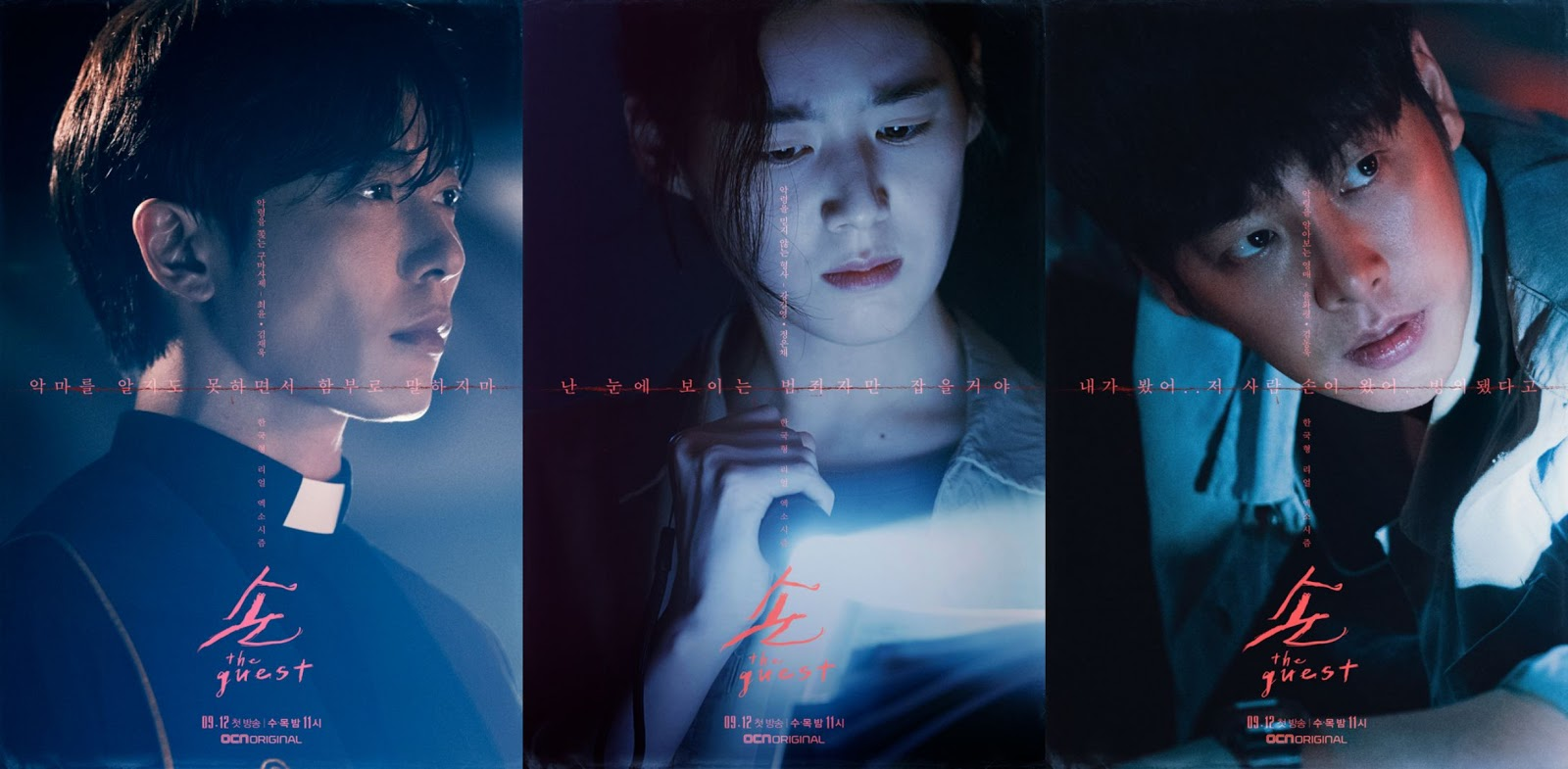 First Impressions: The Guest - DramaPanda