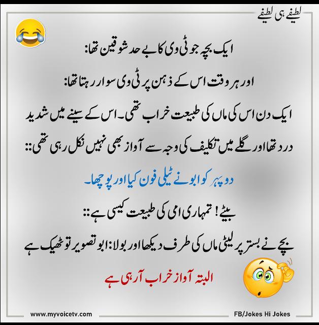 Lateefay - Urdu Jokes – Aik bacha TV ka behad shauqeen tha.....  …☺..