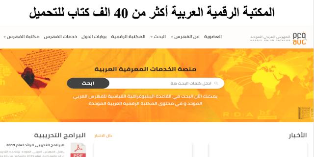 كنز للباحثين مكتبة رقمية عربية تحتوي علي اكثر من 40 الف كتاب وتحتوي علي مخطوطات ومقالات ورسائل جامعية