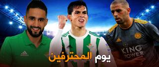 جميع مباريات اللاعبين المحترفين الجزائريين اليوم + توقيت كل مباراة (05/01/2019)