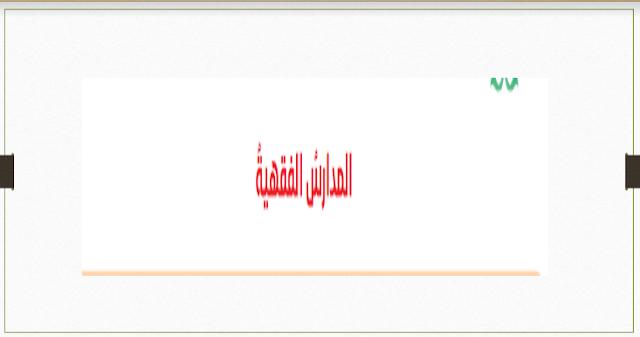 حل درس المدارس الفقهية للصف العاشر التربية الاسلامية