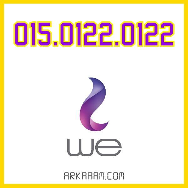 رقم وى مرايا مميز وسهل 01501220122