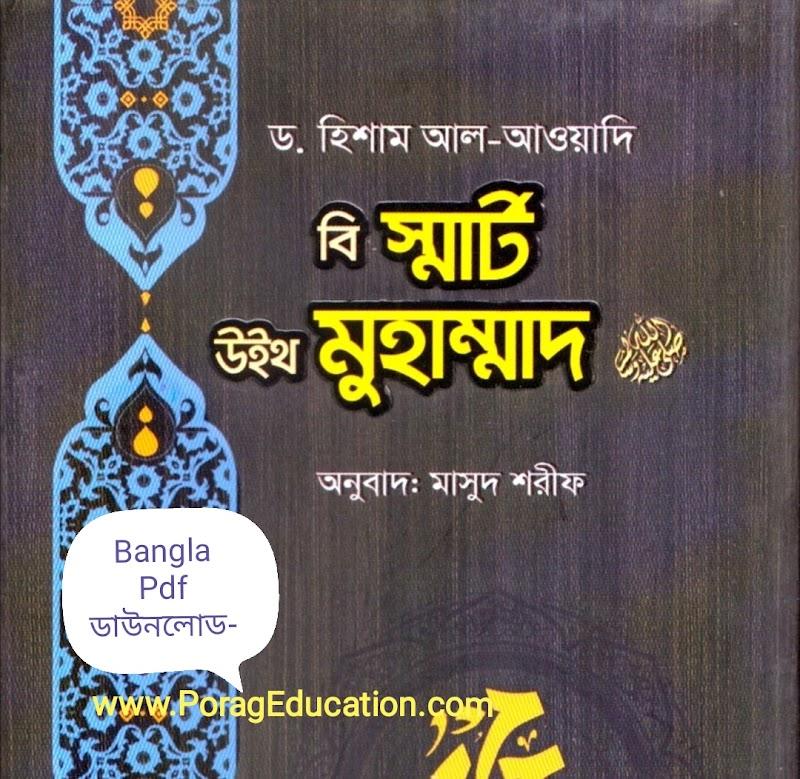 বি স্মার্ট উইথ মোহাম্মদ পিডিএফ ডাউনলোড pdf || Be Smart with Muhammad Pdf Download