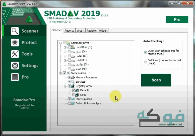 تحميل برنامج كامل بالسيريال | smadav antivirus 2020 free download