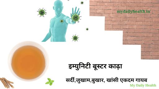 Immune boosting kadha