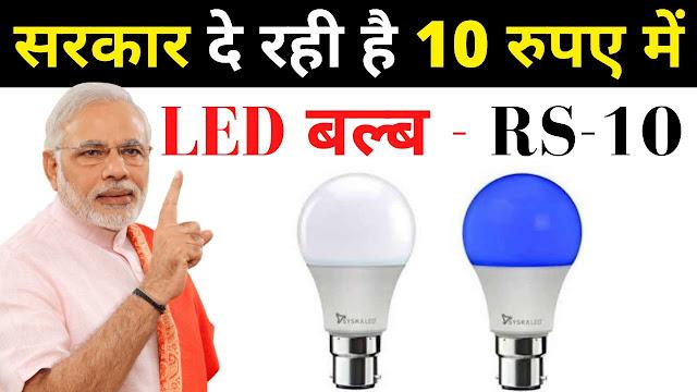 आज से मात्र 10 रुपए में मिलेगा LED बल्ब