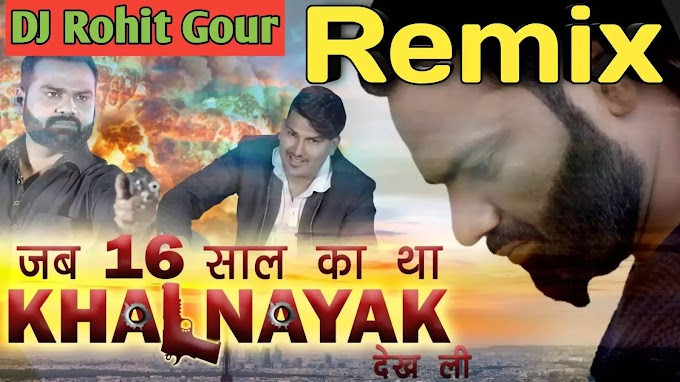 Jab 16 Ka Tha Khalnayak Dekh Li Dj Remix Song