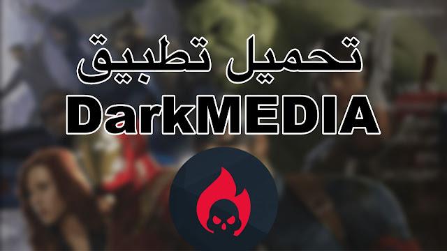 تحميل وتفعيل تطبيق DarkMEDIA مجانا على الايفون