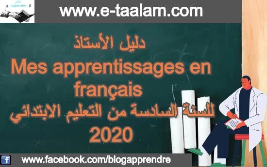 دليل الأستاذ Mes apprentissages en français للسنة السادسة من التعليم الابتدائي 2020