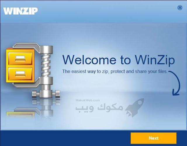 برنامج WinZip 2020 اخر اصدار مجانا