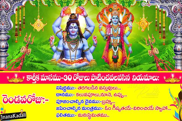 telugu bhakti information, kartheeka puranam information in telugu,telugu kartheeka pournami festival wishes with hd wallpapers