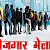 हिमाचलः 195 पदों पर भर्ती के लिए रोजगार कार्यालय में इस दिन होंगे interview