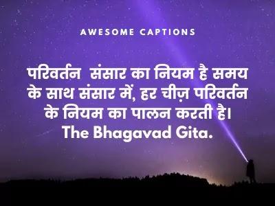 bhagwat gita quotes