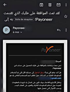 كيفية التسجيل في بنك بايونير payoneer  طريقة التسجيل والحصول على بطاقة بايونيرPayoneer
