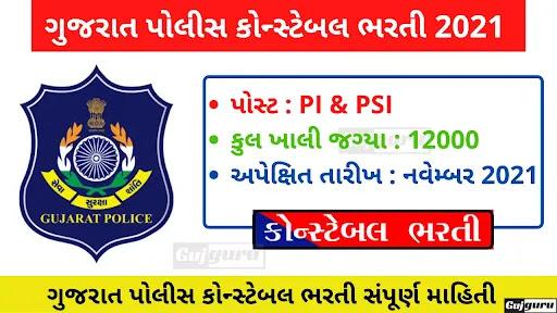 Gujarat Police Constable Bharti 2021