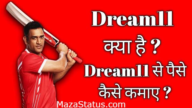 Dream 11 क्या है? Dream 11 से पैसे कोइसे कमाएं