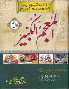 Al Muajum Al Kabir Al Tabarani Urdu Islamic PDF Hadith Book