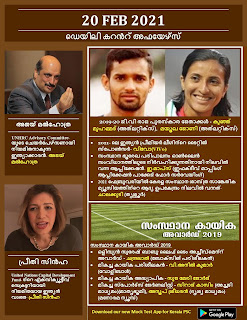 Daily Malayalam Current Affairs 20 Feb 2021