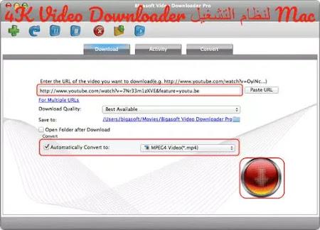 4K Video Downloader لنظام التشغيل Mac  تنزيل الفيديو والصوت