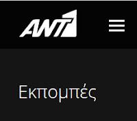 https://www.antenna.gr/shows/ALL/2657/ellinikes-seires