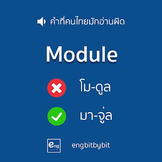 คำที่คนที่มักอ่านผิด - Module