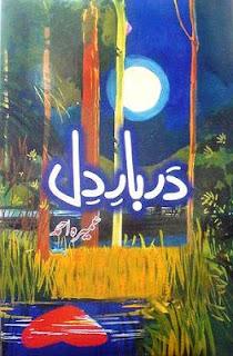 Darbar-e-Dil by Umera Ahmad