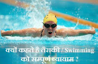swimming-health-benefits-hindi