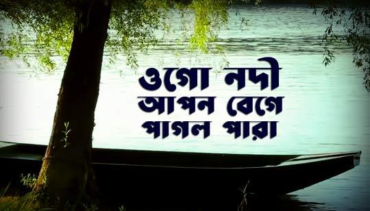 Ogo Nodi Apon Bege Pagol Para Lyrics Rabindra Sangeet