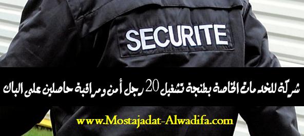 شركة للخدمات الخاصة بطنجة تشغيل 20 رجل أمن ومراقبة حاصلين على الباك
