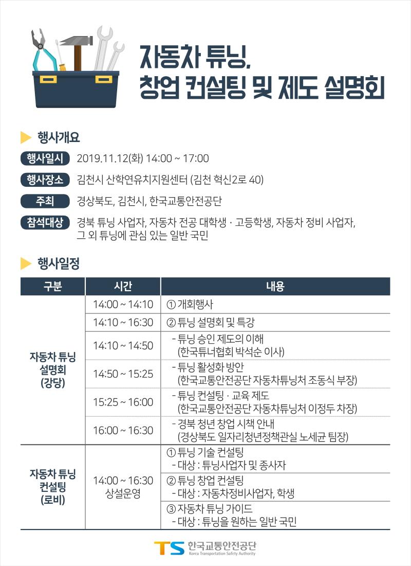 한국교통안전공단, '자동차 튜닝 창업 컨설팅 및 제도 설명회' 개최