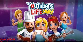 تحميل لعبة youtubers life للكمبيوتر من ميديا فاير