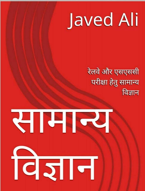 General Science : For Railway Exam Hindi PDF Book