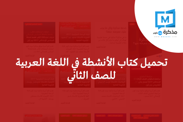 تحميل كتاب الأنشطة في اللغة العربية للصف الثاني
