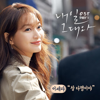 Download MP3 [Single] Lee Se Ra - What a Relief (Tomorrow With You OST Part.3)
